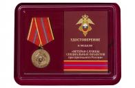 """Медаль ГУСП """"Ветерану службы"""" купить в Военпро"""