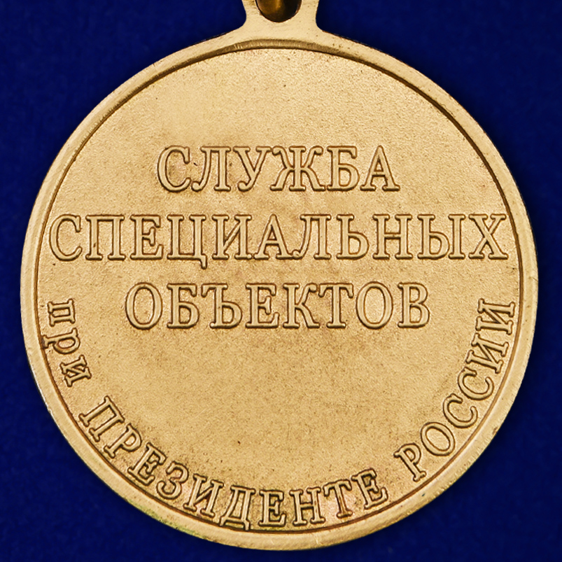 """Медаль ГУСП """"Ветерану службы"""""""