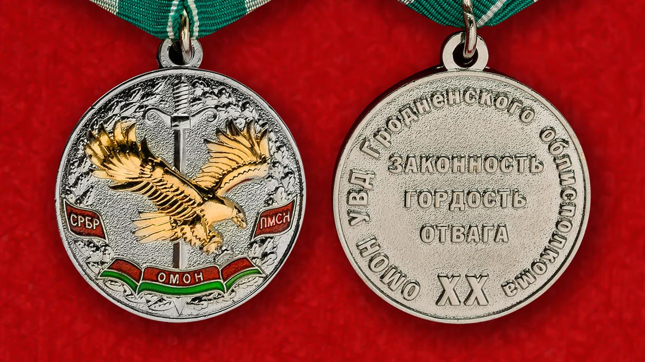 """Медаль """"ХХ лет ОМОН УВД Гродненского облисполкома"""""""