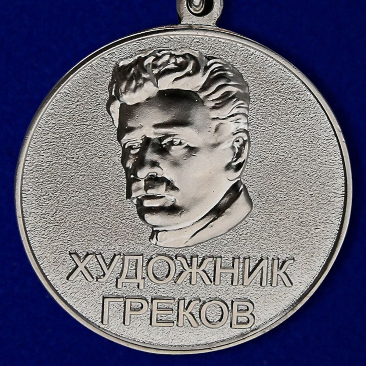 Медаль Грекова