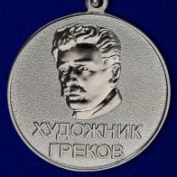 Медаль Грекова МО РФ
