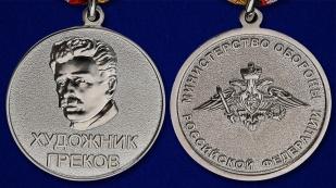 """Медаль """"Художник Греков"""" - аверс и реверс"""