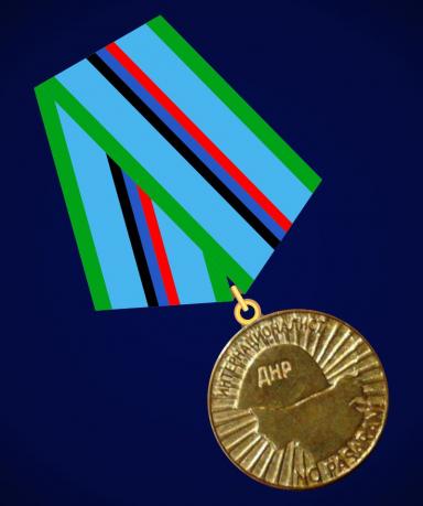"Медаль ""Интернационалист ДНР"""