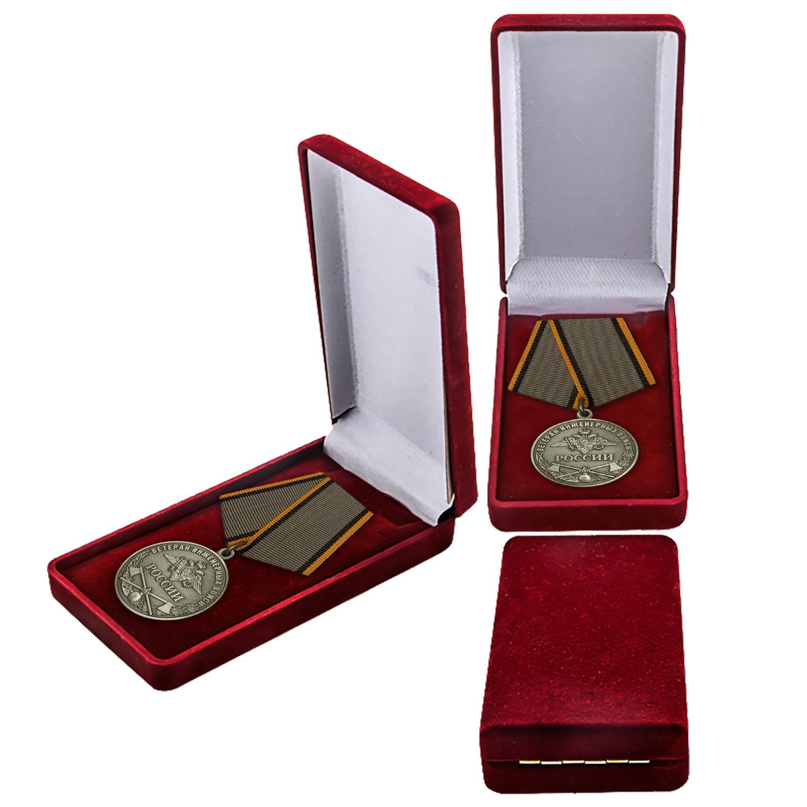 Медаль Инженерных войск заказать в Военпро