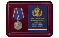 Медаль к 100-летию ВЧК-КГБ-ФСБ
