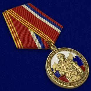 Купить медаль к 100-летию образования Вооруженных сил России