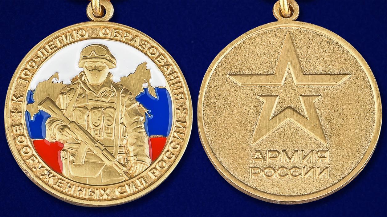 Медаль к 100-летию образования Вооруженных сил России - аверс и реверс