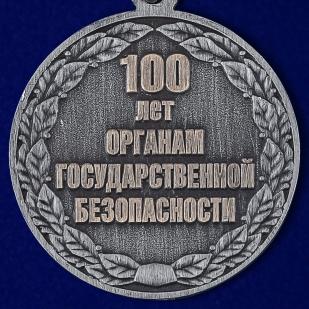 Медаль к 100-летию Органов Госбезопасности в футляре из флока с прозрачной крышкой - купить в подарок