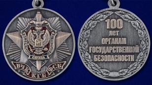 Медаль к 100-летию Органов Госбезопасности в футляре из флока с прозрачной крышкой - аверс и реверс