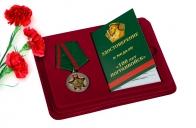 Медаль к 100-летию Пограничных войск
