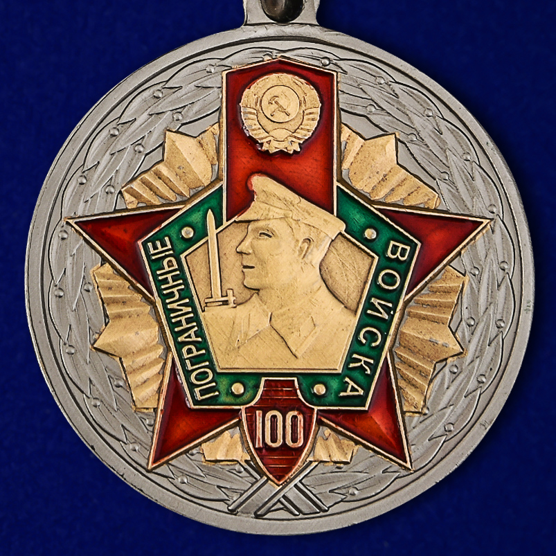 Купить медаль к 100-летию Пограничных войск в подарочном футляре