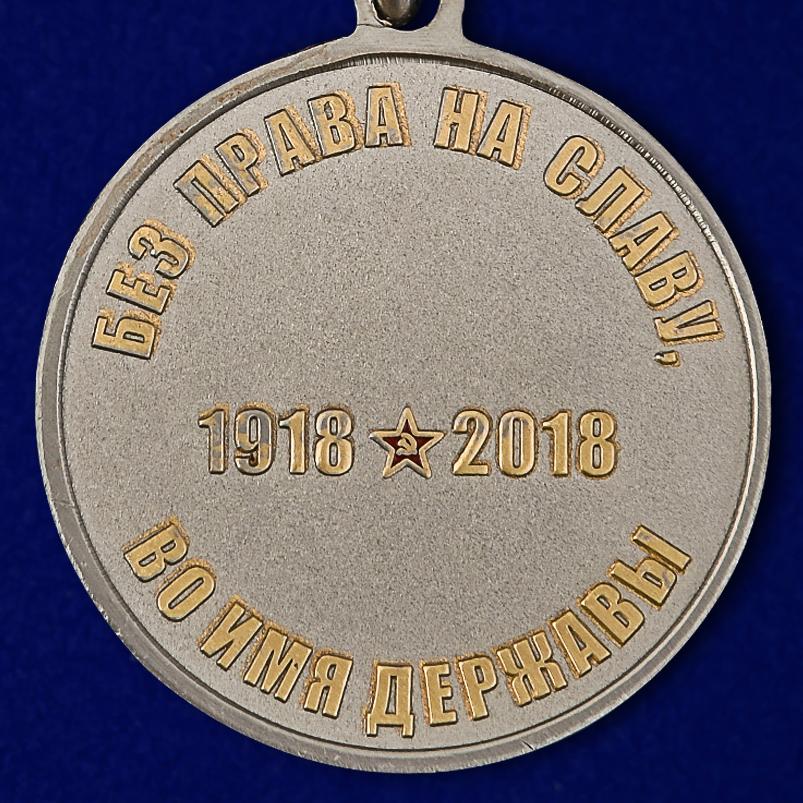 Медаль к 100-летию Пограничных войск в подарочном футляре по лучшей цене