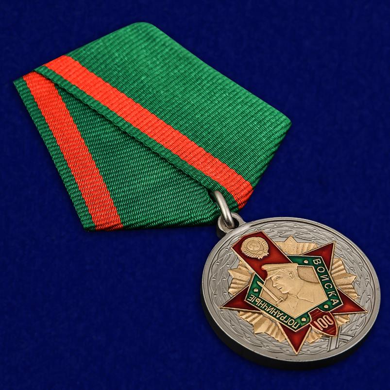 Медаль к 100-летию Пограничных войск в подарочном футляре от Военпро