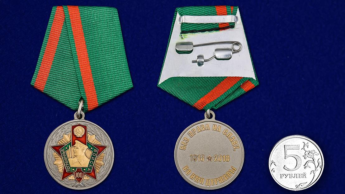 Заказать медаль к 100-летию Пограничных войск в подарочном футляре