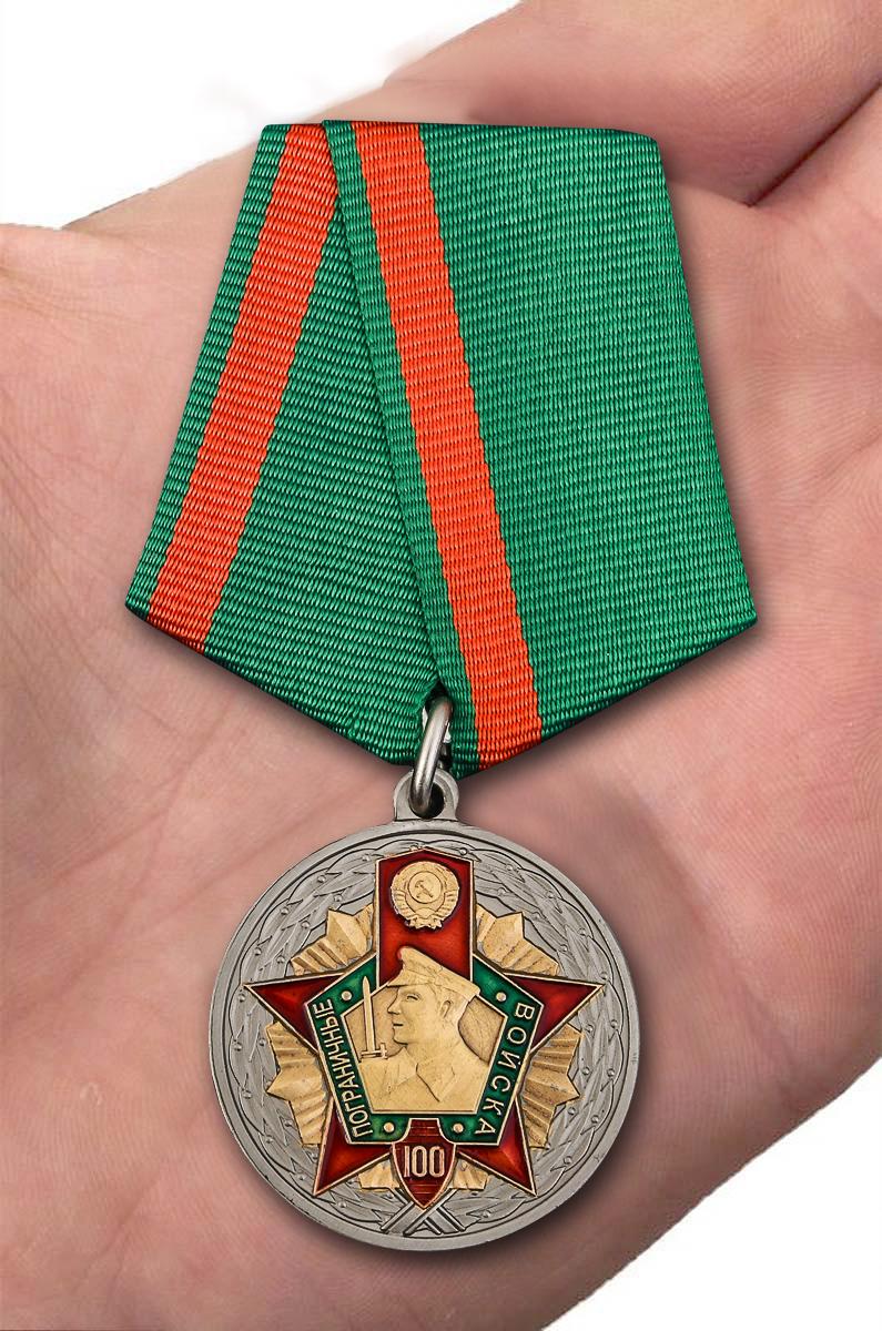 Медаль к 100-летию Пограничных войск в подарочном футляре с доставкой