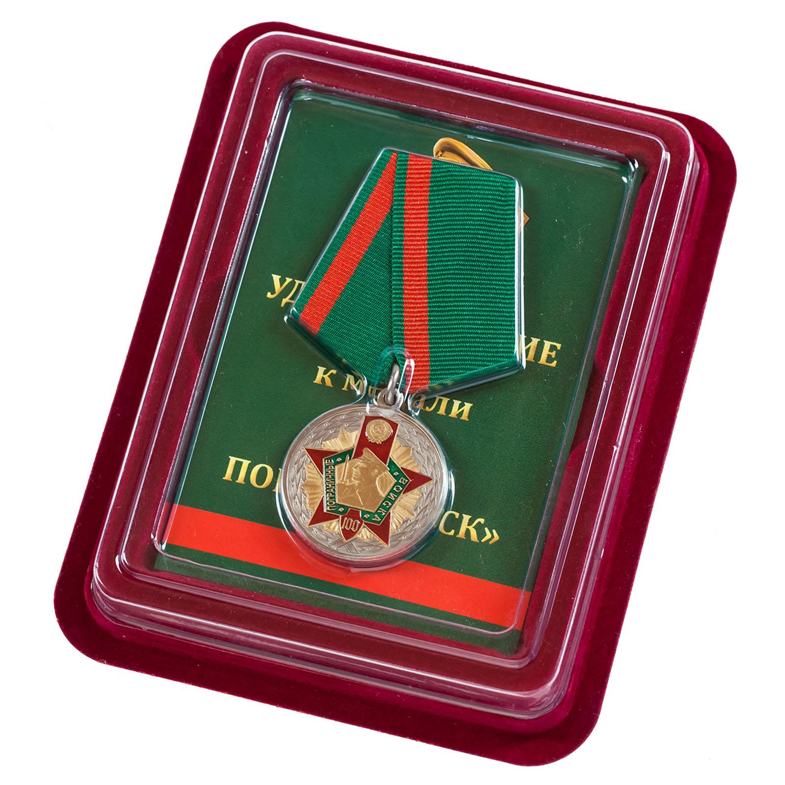Медаль к 100-летию Пограничных войск в подарочном футляре
