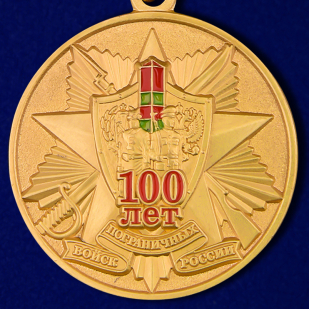 Медаль к 100-летию ПВ - аверс