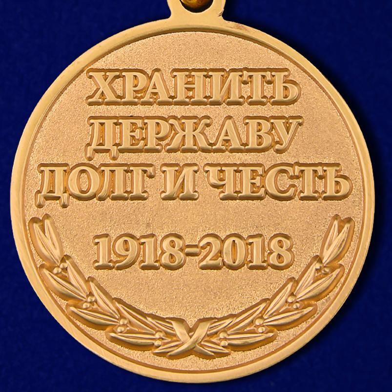 Медаль к 100-летию ПВ - реверс