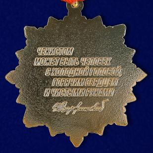 Медаль к 100-летию ВЧК-КГБ-ФСБ в наградном футляре из флока - купить выгодно