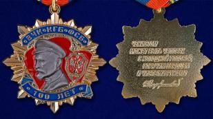 Медаль к 100-летию ВЧК-КГБ-ФСБ в наградном футляре из флока - аверс и реверс