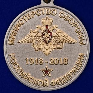 Купить медаль к 100-летию Военных комиссариатов МО РФ
