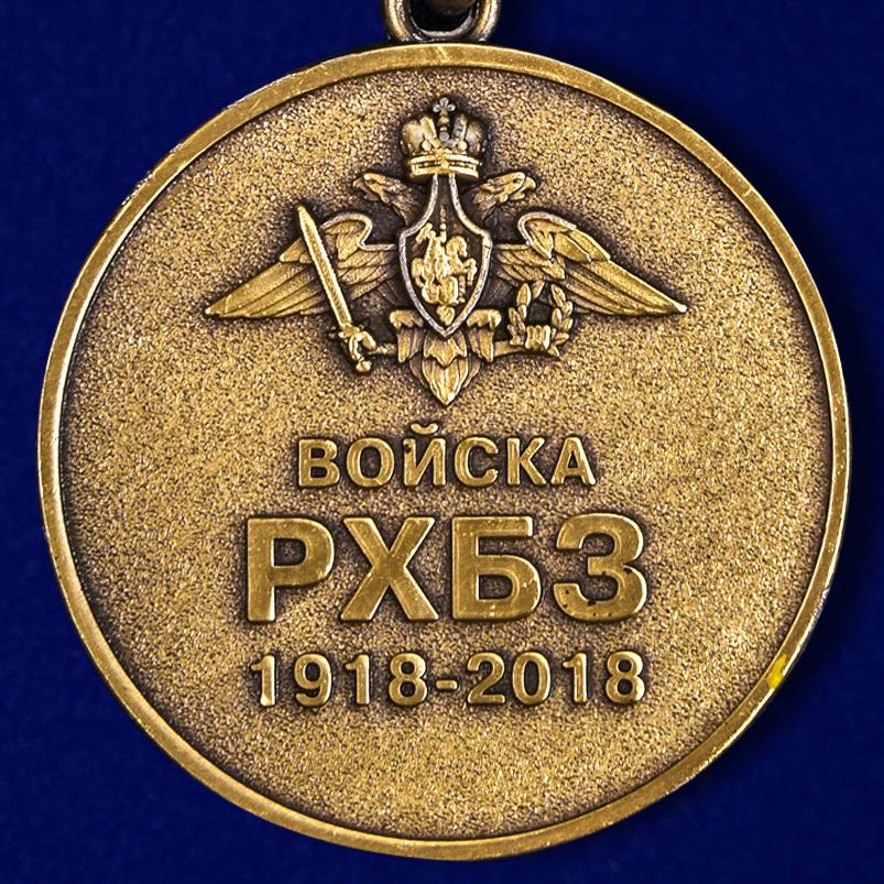 Медаль к 100-летию Войск РХБЗ в наградном бордовом футляре по лучшей цене