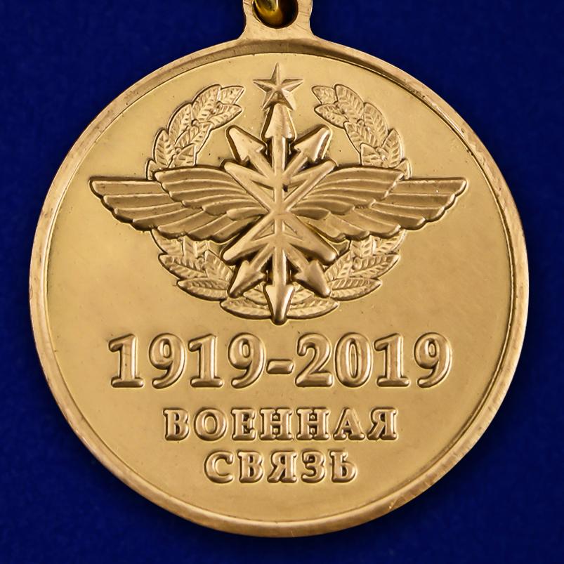 Медаль к 100-летию Войск связи