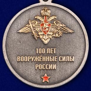 Медаль к 100-летию Вооруженных сил России в бордовом футляре из флока - купить по приемлемой цене