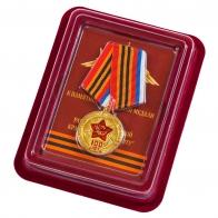 Медаль к 100-летнему юбилею Красной армии и флота