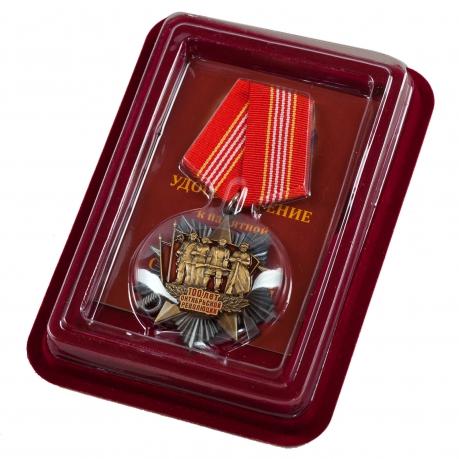 Медаль к 100-летнему юбилею Октябрьской революции