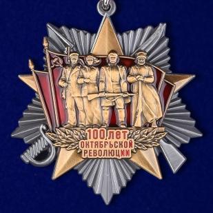Купить медаль к 100-летнему юбилею Октябрьской революции