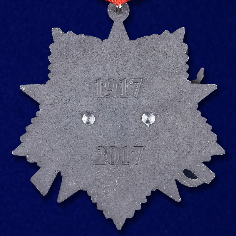 Медаль к 100-летнему юбилею Октябрьской революции - купить в подарок