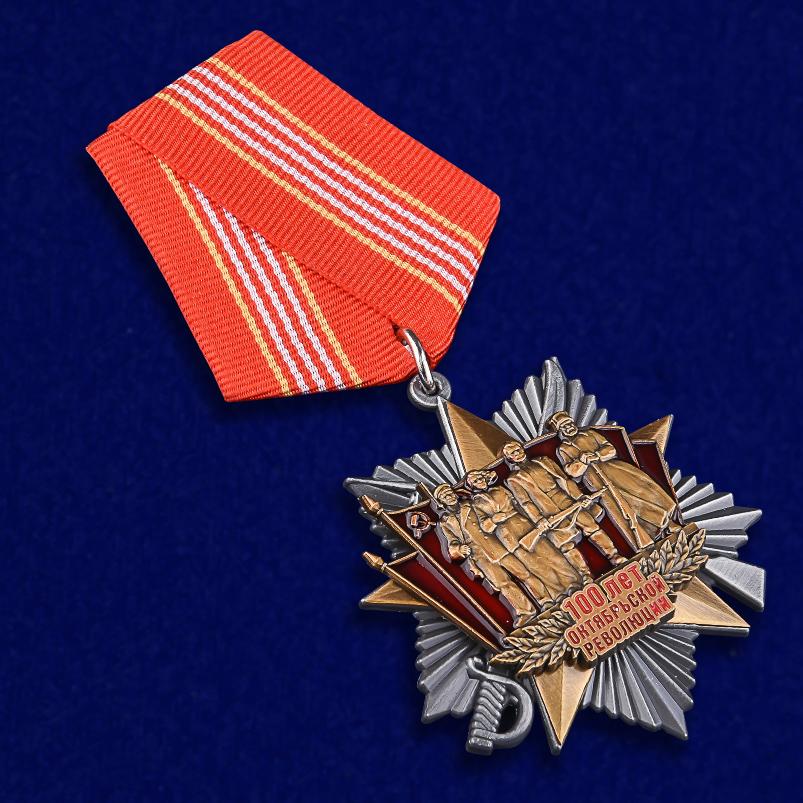 Медаль к 100-летнему юбилею Октябрьской революции - общий вид