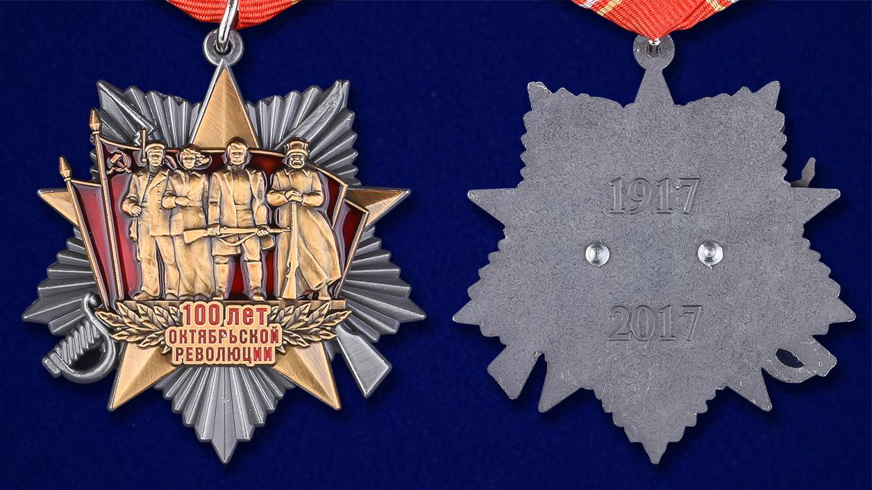 Ордена на открытках, ужасные