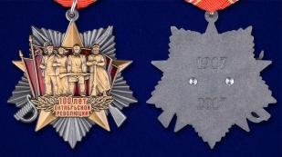 Медаль к 100-летнему юбилею Октябрьской революции - аверс и реверс