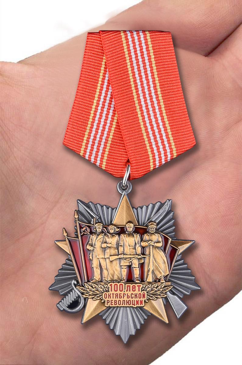 Медаль к 100-летнему юбилею Октябрьской революции - вид на ладони