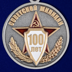 Купить медаль к 100-летнему юбилею Советской милиции в бархатистом футляре из флока
