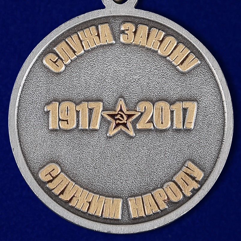 Заказать медаль к 100-летнему юбилею Советской милиции в бархатистом футляре из флока