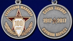 Медаль к 100-летнему юбилею Советской милиции в бархатистом футляре из флока - аверс и реверс