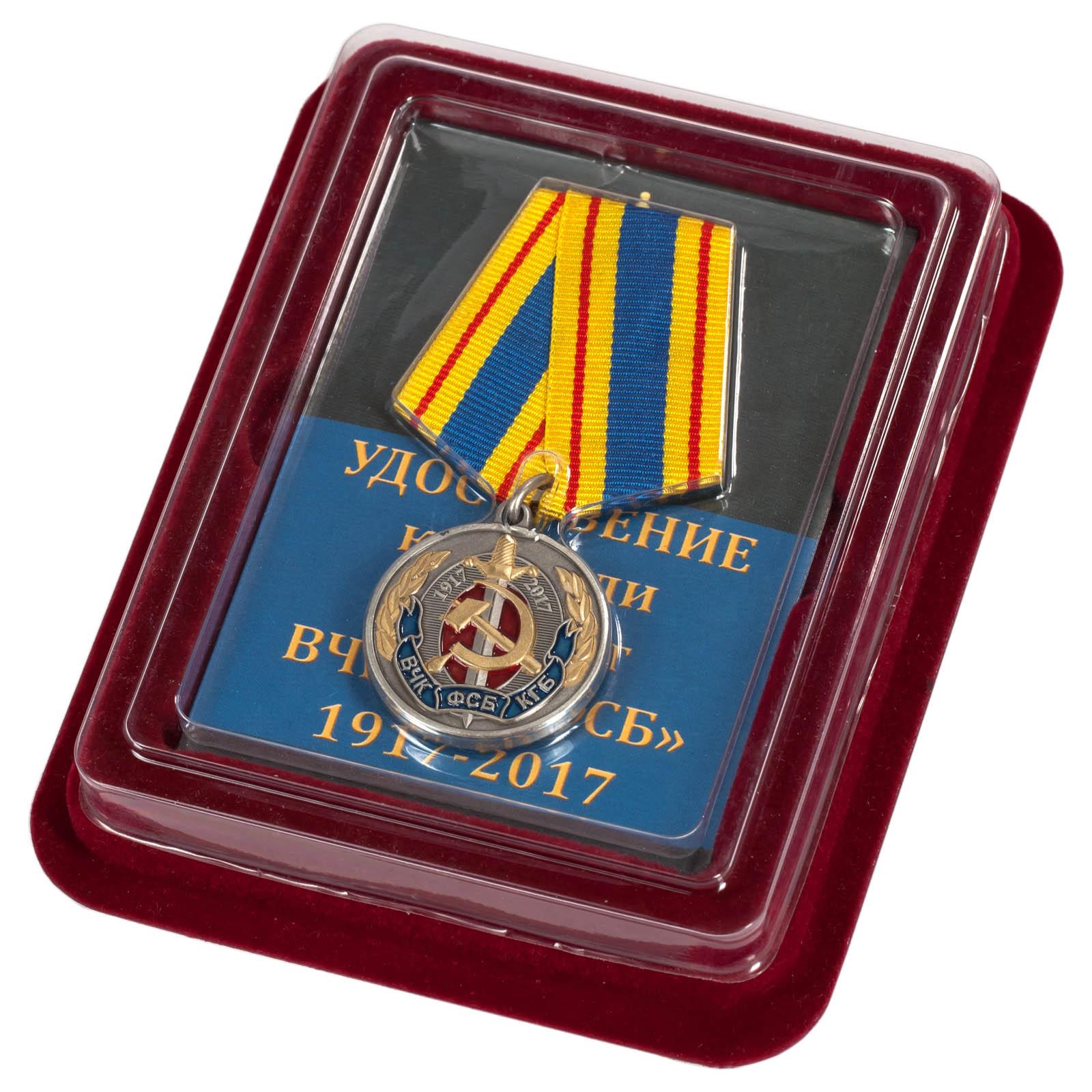 Медаль к 100-летнему юбилею ВЧК-КГБ-ФСБ