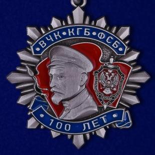 Купить медаль к 100-летнему юбилею ВЧК-КГБ-ФСБ Ф. Дзержинский