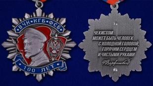 Медаль к 100-летнему юбилею ВЧК-КГБ-ФСБ Ф. Дзержинский - аверс и реверс