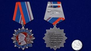 Медаль к 100-летнему юбилею ВЧК-КГБ-ФСБ Ф. Дзержинский - сравнительный вид