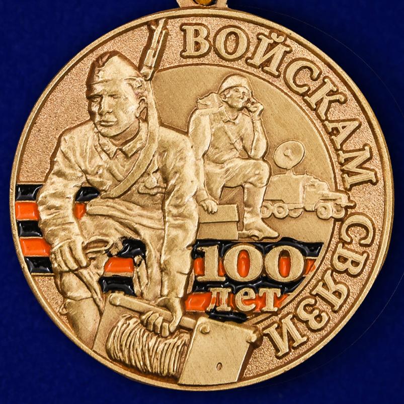 Купить медаль к 100-летнему юбилею Войск связи в темно-бордовом футляре из бархатистого флока