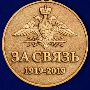 Медаль к 100-летнему юбилею Войск связи в темно-бордовом футляре из бархатистого флока - купить в подарок