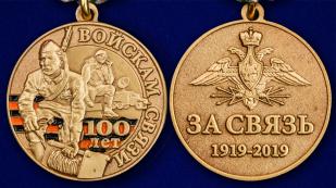 Медаль к 100-летнему юбилею Войск связи в темно-бордовом футляре из бархатистого флока - аверс и реверс