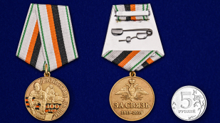 Медаль к 100-летнему юбилею Войск связи в темно-бордовом футляре из бархатистого флока - сравнительный вид