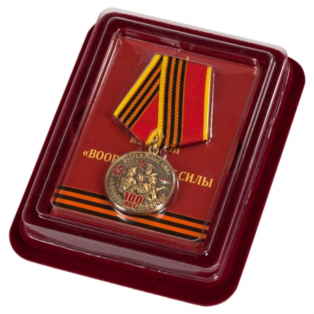 Медаль к 100-летнему юбилею Вооруженных сил