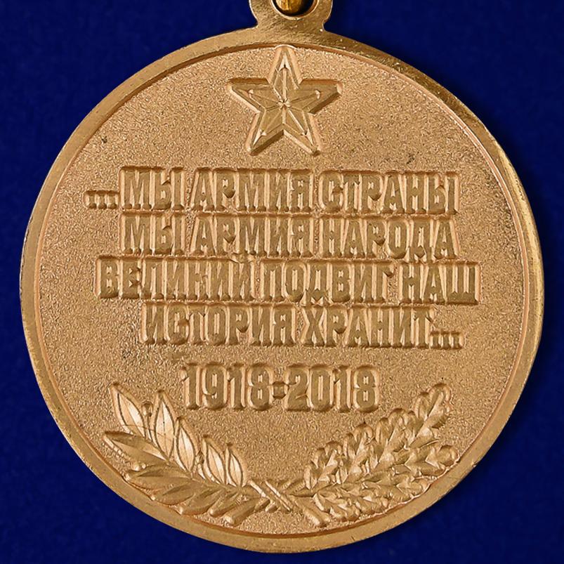 Заказать медаль к 100-летнему юбилею Вооруженных сил
