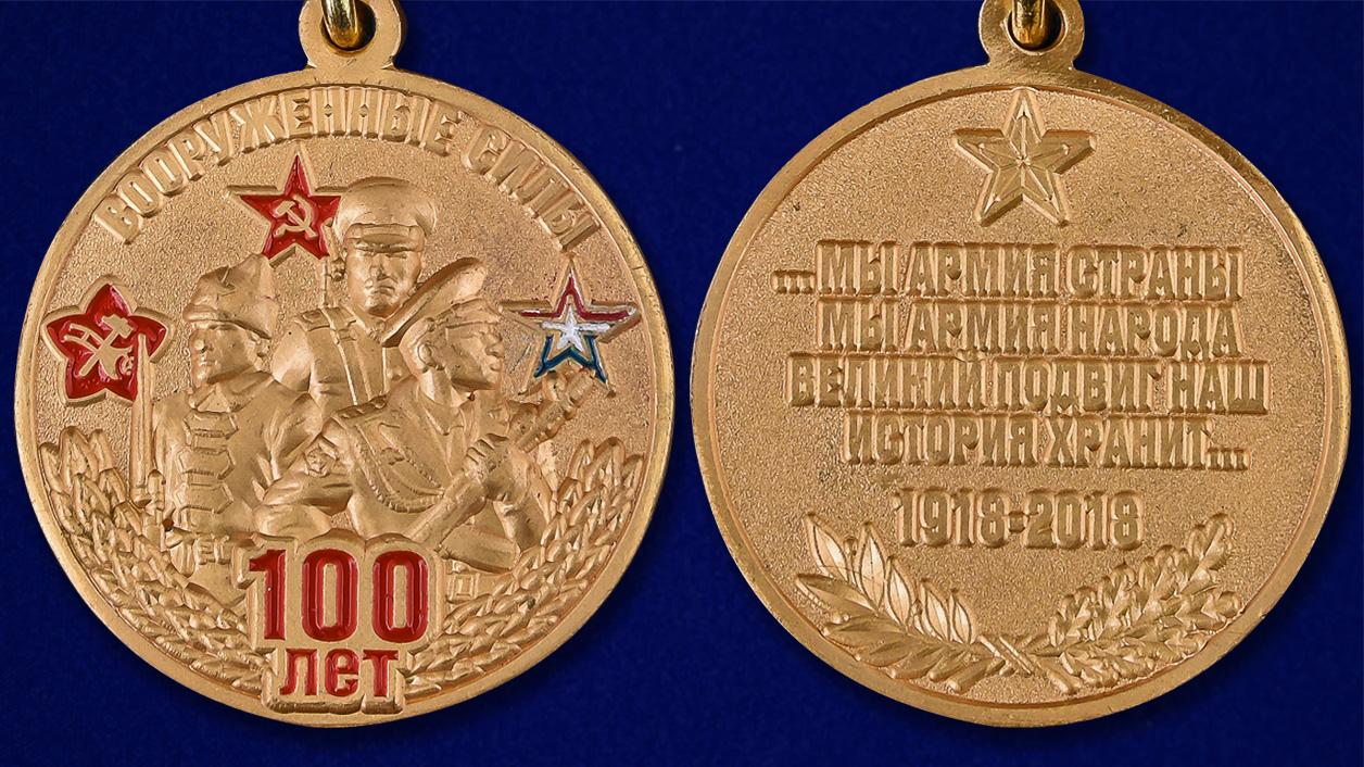Медаль к 100-летнему юбилею Вооруженных сил - аверс и реверс